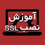 نصب گواهی SSL روی: Using certreq (Windows)